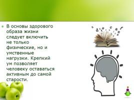 Здоровый образ жизни, слайд 7