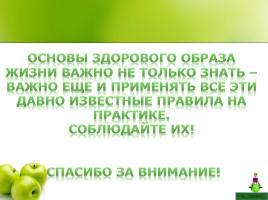 Здоровый образ жизни, слайд 9
