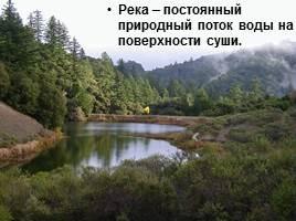 Реки - Части реки, слайд 2