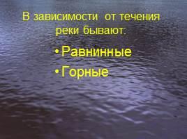 Реки - Части реки, слайд 6