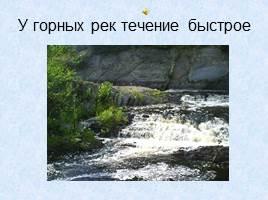 Реки - Части реки, слайд 7
