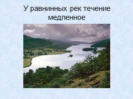 Реки - Части реки, слайд 8