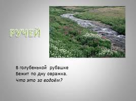 Водные объекты, слайд 6