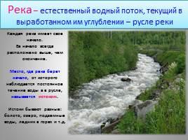 Водные объекты, слайд 8